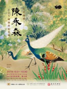 不朽傳奇—陳永森105歲誕辰紀念展 @ 長流美術館  臺北館