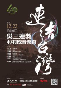 吳三連獎40有成音樂會 @ 國家音樂廳