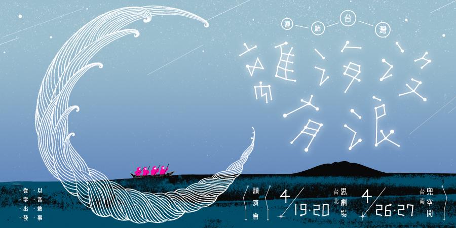 《離海沒有浪》讀演會 台北 思劇場 @ 台北 思劇場